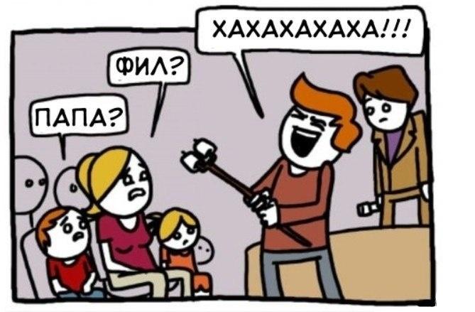 Подборка забавных комиксов 08.04.2014 (17 картинок)