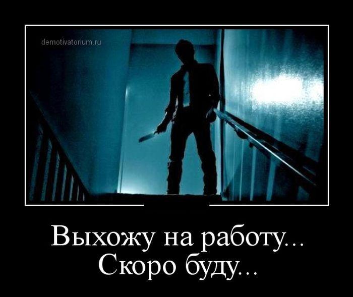 Подборка демотиваторов 09.04.2015 (27 картинок)