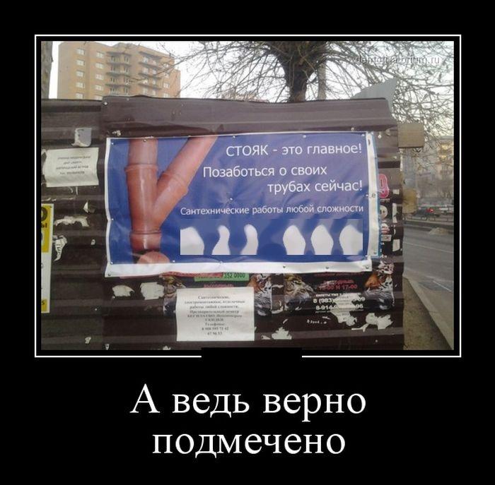 Подборка демотиваторов 10.04.2015 (27 картинок)