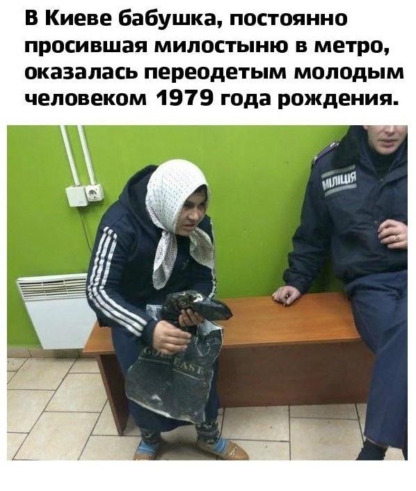 Чудесное превращение киевской бабушки, просящей милостыню (2 фото)