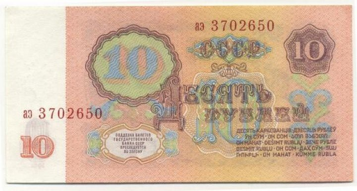 Зарплаты и цены в Советском Союзе (18 фото)