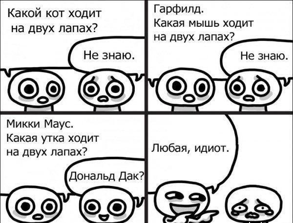 Подборка забавных комиксов 13.04.2014 (23 картинки)