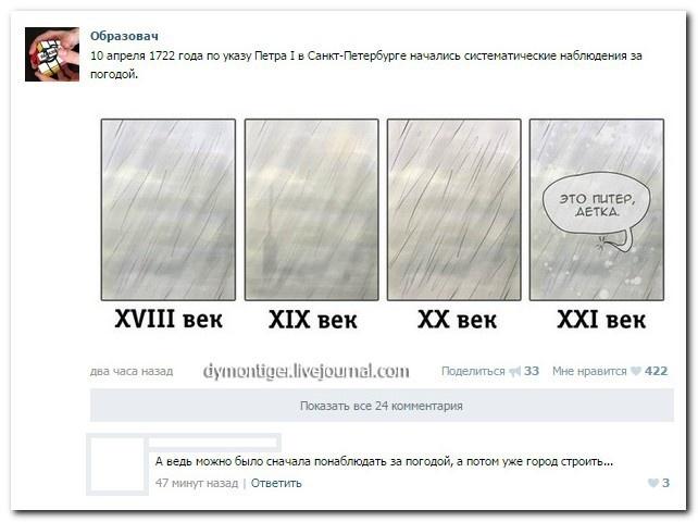 Подборка прикольных комментариев из соцсетей 14.04.2015 (22 скрина)
