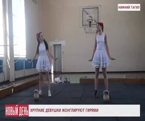 Девушки из Тагила с легкостью жонглируют гирями