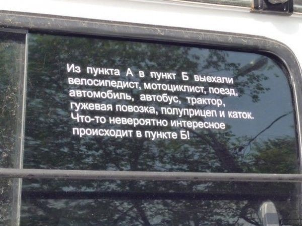 Подборка смешных надписей на автомобилях (63 фото)