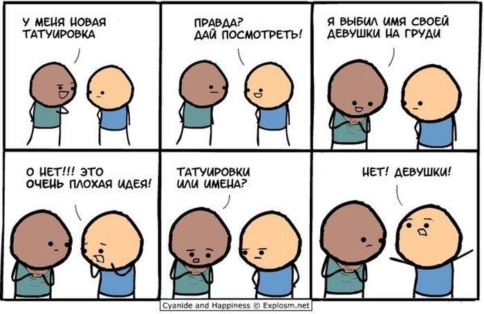 Подборка забавных комиксов 14.04.2015 (16 комиксов)