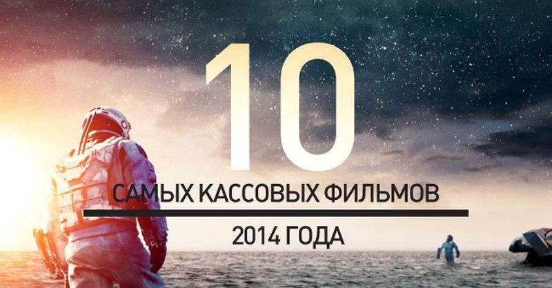 10 неплохих фильмов прошлого года с большими кассовыми сборами (11 фото)