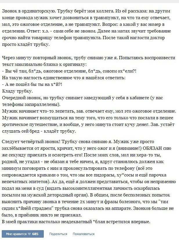 Забавные истории из медицинской практики 14.04.2015 (32 скрина)