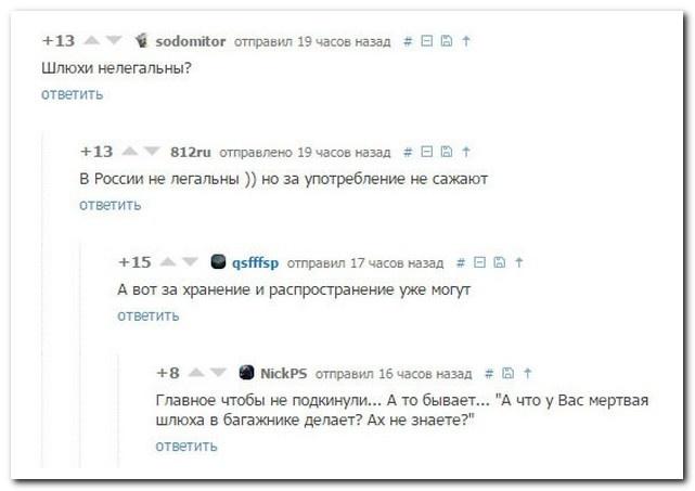 Прикольные комментарии из соцсетей 16.04.2015 (19 скринов)