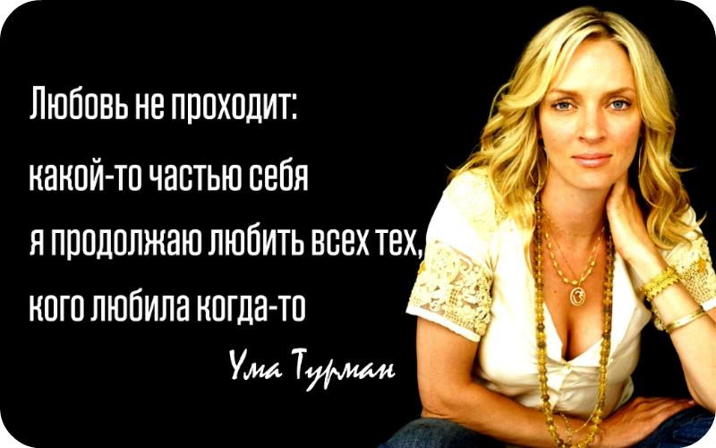 Лучшие цитаты Умы Турман