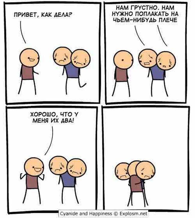 Подборка забавных комиксов 15.04.2015 (20 картинок)