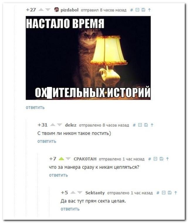 Подборка забавных комментов из соцсетей 18.04.2015 (17 скриншотов)