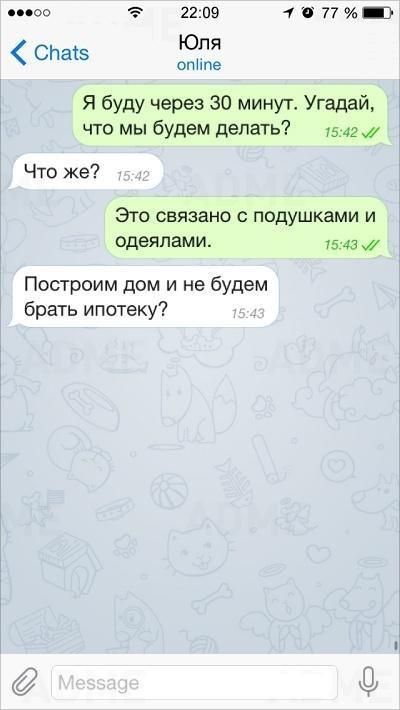 Забавная СМС-переписка между супругами (11 картинок)