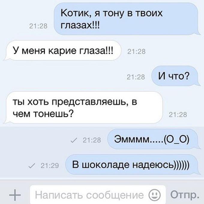 Подборка прикольных СМС 20.04.2015 (15 картинок)