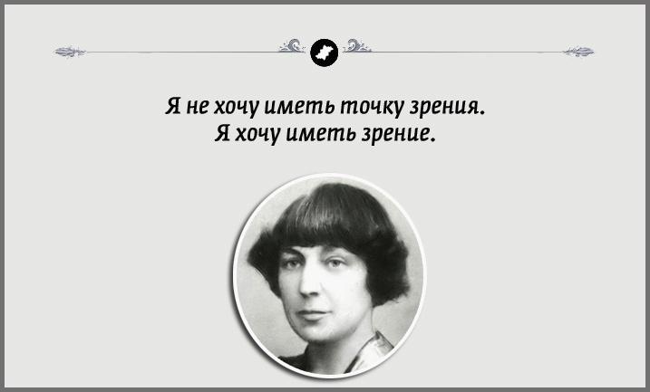 Марина Цветаева об отношениях и мужчинах (15 картинок)