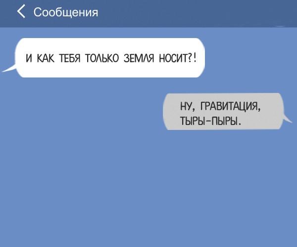 СМС от настоящих мужчин (15 картинок)