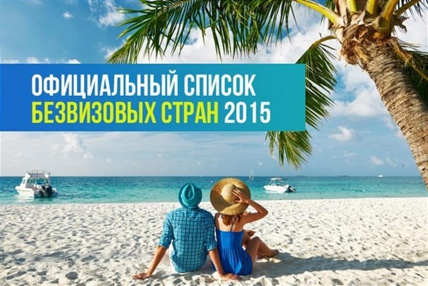 В какие страны жители РФ могут поехать без визы в этом году