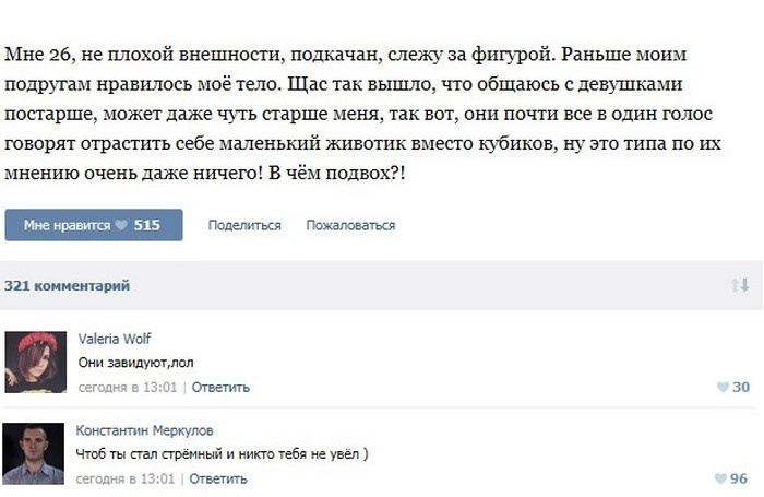 Пошлые комментарии к пошлым постам в соцсетях (50 скриншотов)