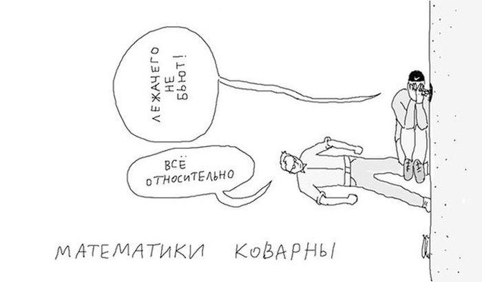 Подборка забавных комиксов 20.04.2015 (29 картинок)
