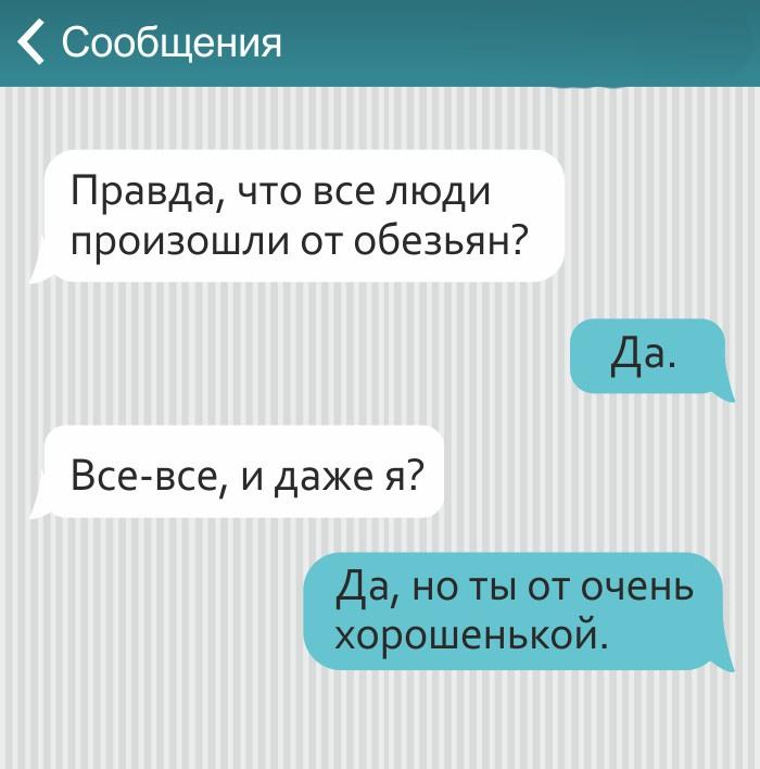 СМС от суровых романтиков (16 картинок)