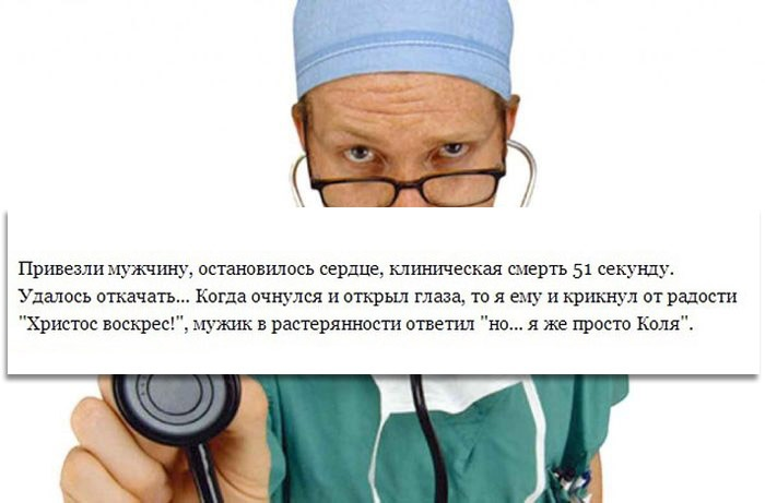 Забавные истории из медицинской практики 22.04.2015 (51 скрин)