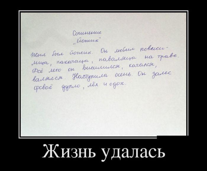 Подборка демотиваторов 22.04.2015 (28 картинок)