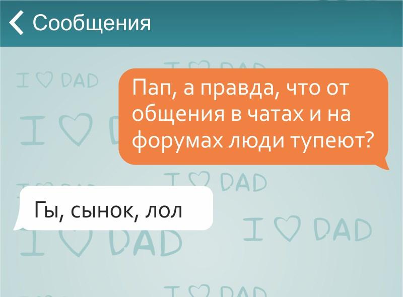 СМС от детей и их любящих родителей (15 картинок)