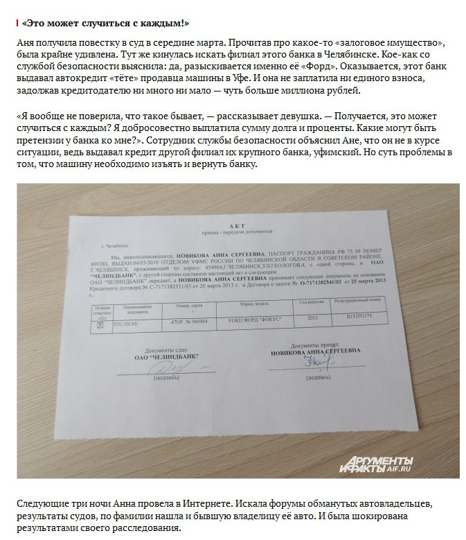 Мошенничество при автокредитовании (9 фото)