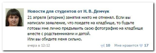 Подборка прикольных комментариев из соцсетей 24.04.2015 (18 картинок)