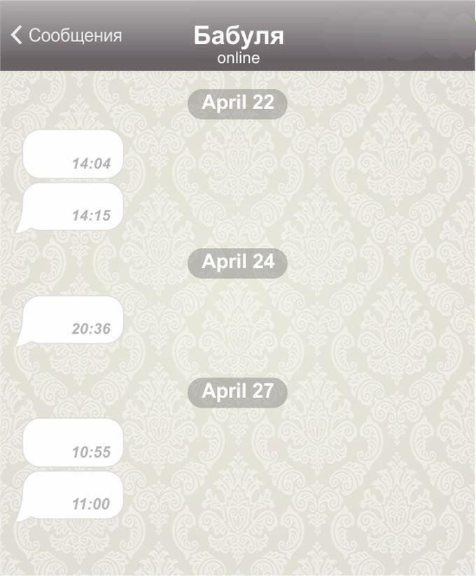Забавные СМС от дедушек и бабушек (16 картинок)