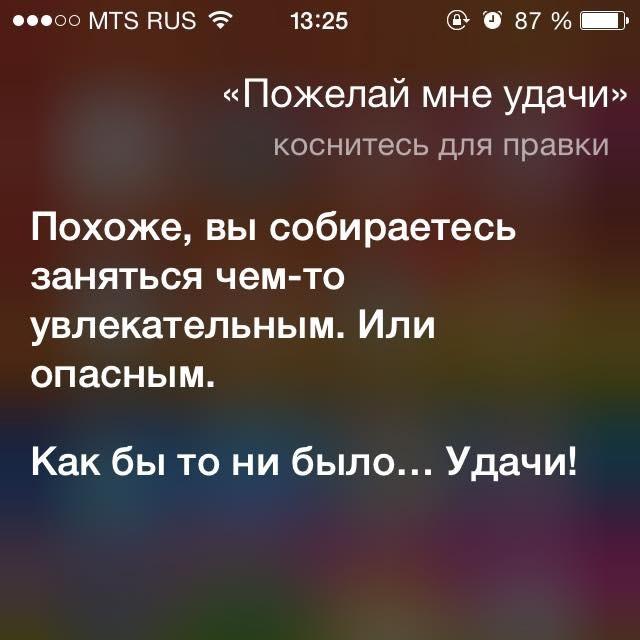 13 ответов Siri на самые различные вопросы пользователей
