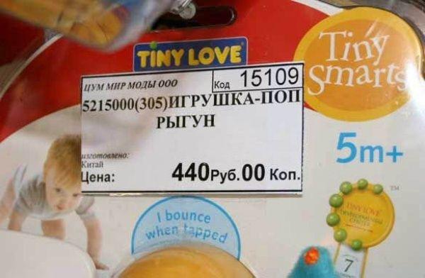 Смешные названия детских игрушек (13 фото)