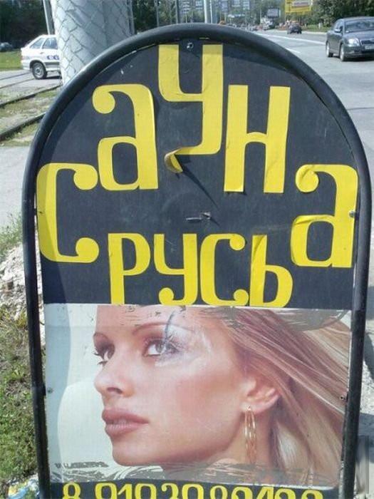 Прикольные объявления и надписи 27.04.2015 (27 фото)