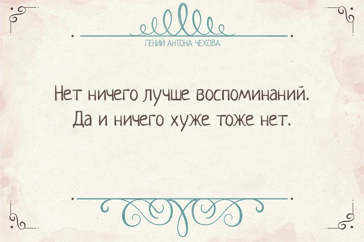Классные цитаты Антона Чехова (15 картинок)