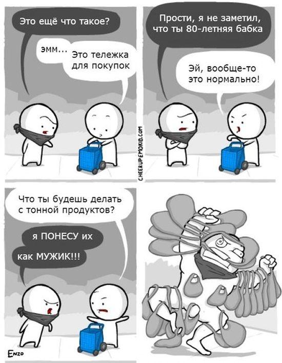 Подборка забавных комиксов 27.04.2015 (17 фото)