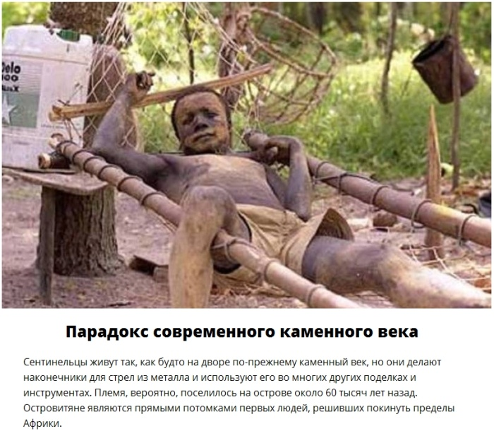 Люди, которые до сих пор живут так, как жили их предки 60000 лет назад (8 фото)