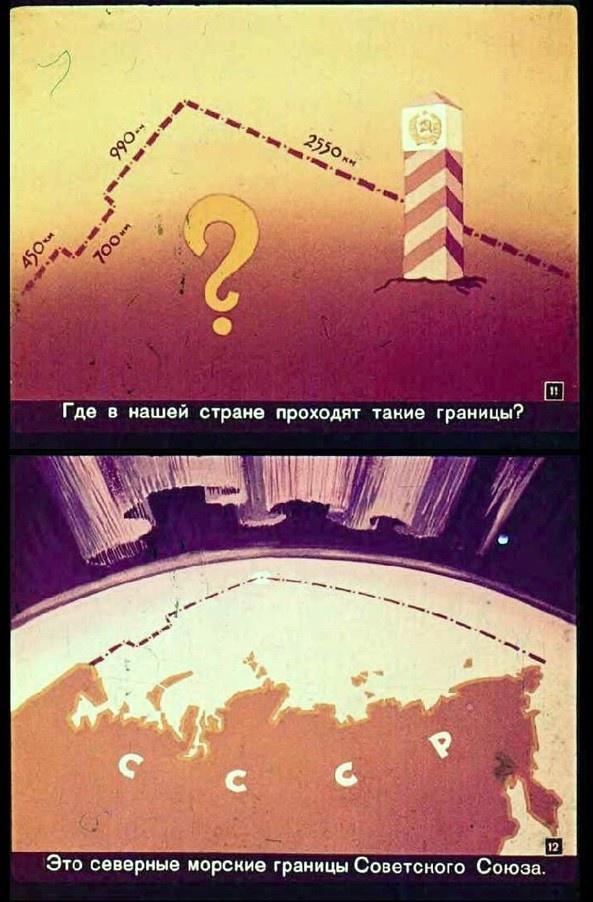 Загадки по географии из далекого 1968 года (27 картинок)