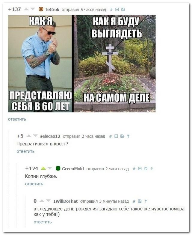 Подборка забавных комментариев из соцсетей 30.04.2015 (18 картинок)