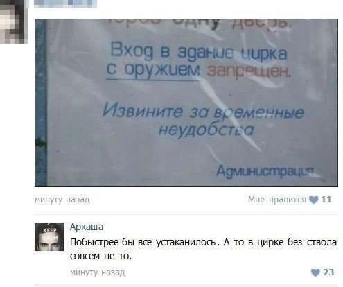 Пост смешных баянов 29.04.2015 (13 картинок)