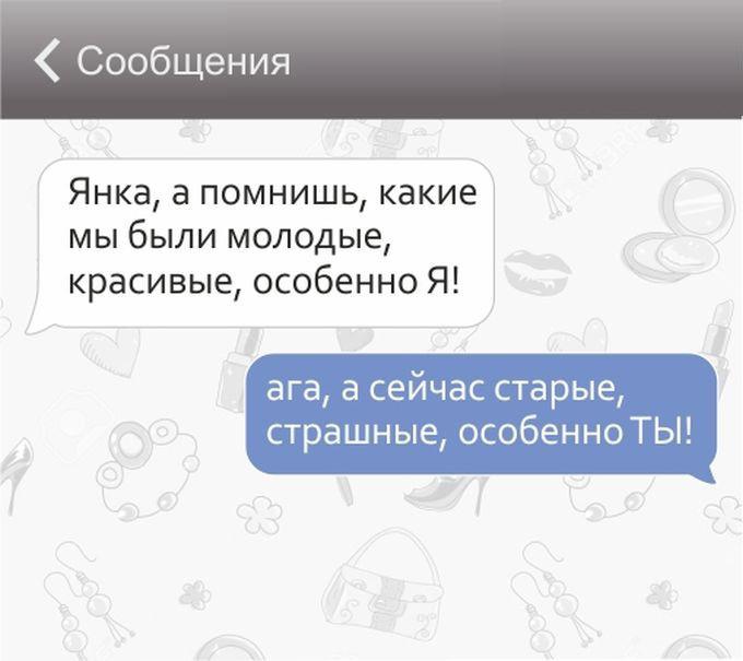 Забавные СМС от лучших подруг (25 картинок)