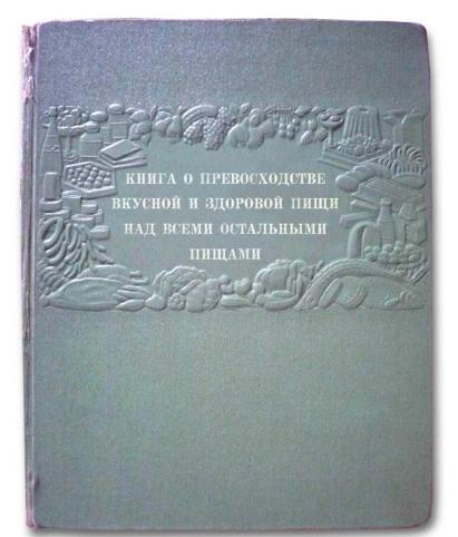 Обложки полезных и познавательных книг (44 картинки)
