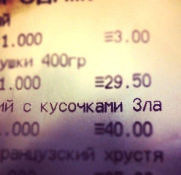 Необычные чеки из магазинов (9 картинок)