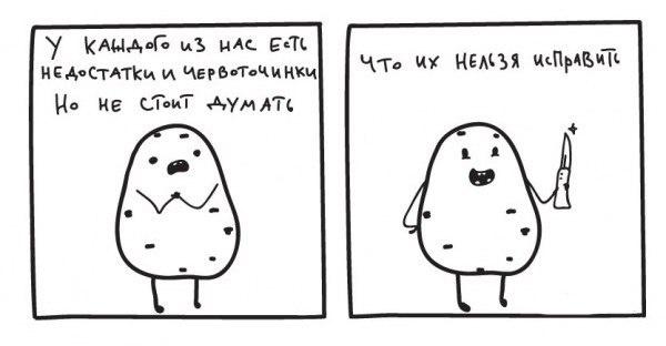Подборка забавных комиксов 03.05.2015 (17 картинок)