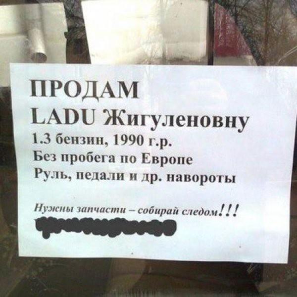 Подборка забавных объявлений и надписей 04.05.2015 (25 фото)