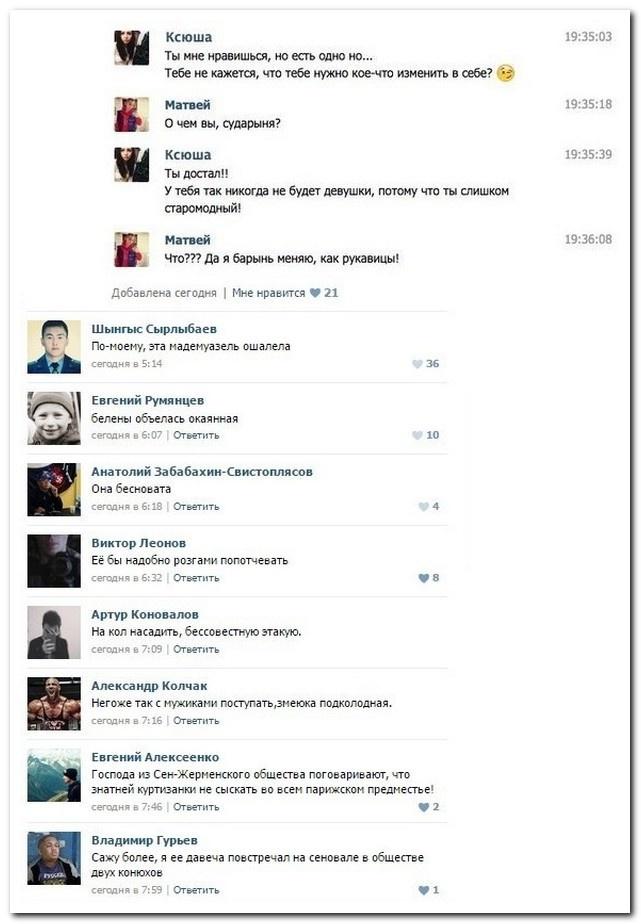 Прикольные комментарии из соцсетей 04.05.2015 (24 картинки)
