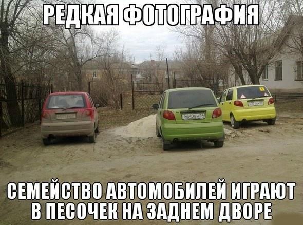 Подборка автоприколов 06.05.2015 (18 фото)