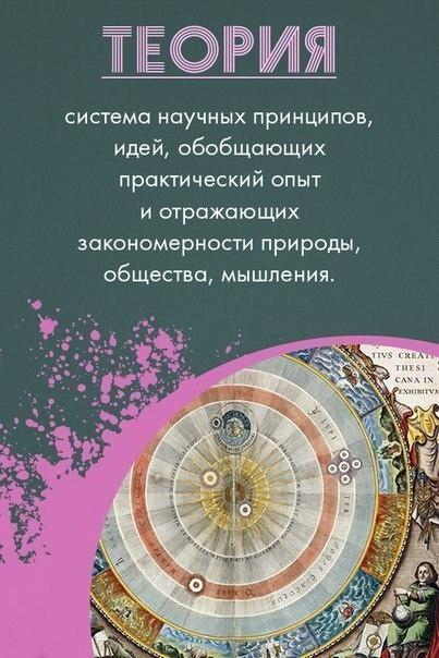 Немного о научных терминах (8 картинок)