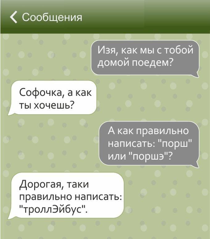 СМС-ки от настоящих евреев (17 картинок)