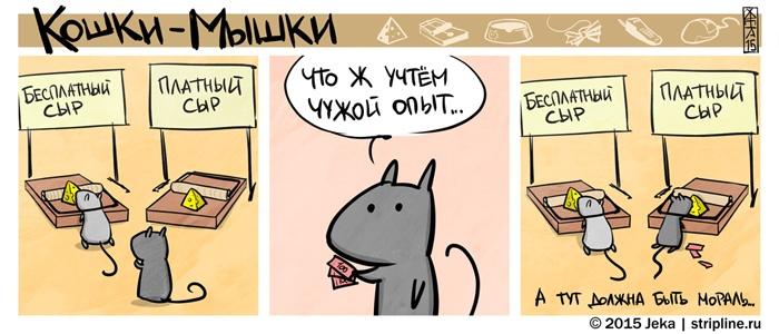 Подборка забавных комиксов 06.05.2015 (24 картинки)