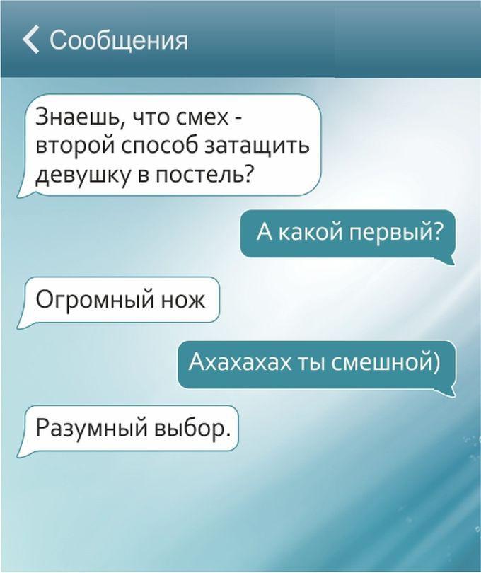 Обычные СМС профессиональных пикаперов (27 картинок)